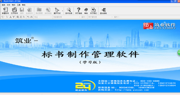 筑业标书制作软件