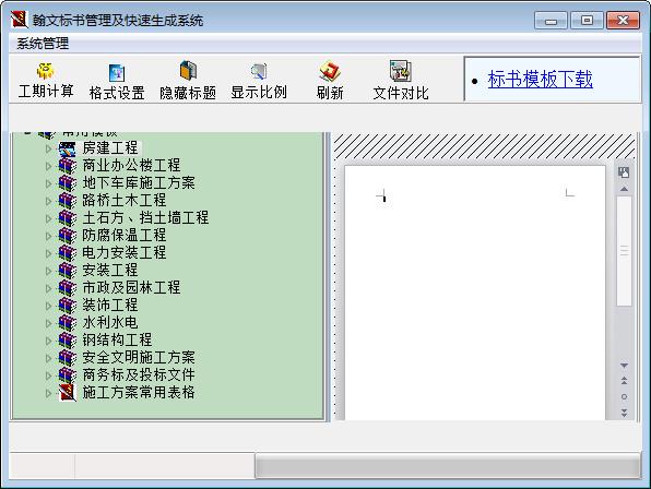 翰文标书制作软件
