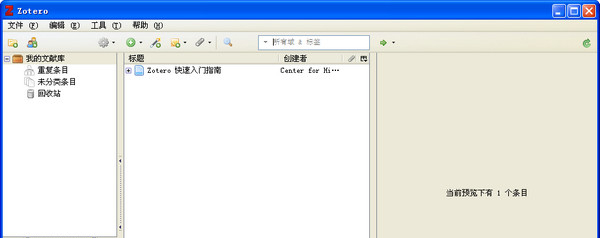 zotero文献管理工具