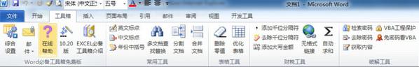 word必备工具箱