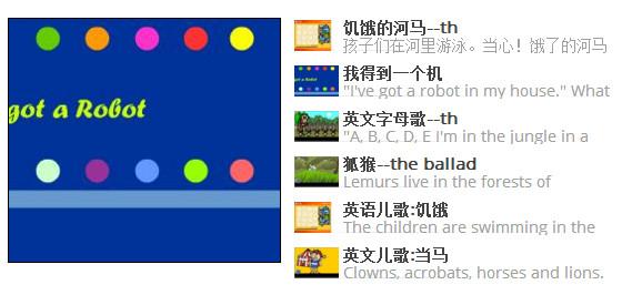 酷兔动画英语音标学习机