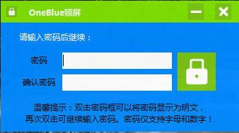 OneBlue锁屏