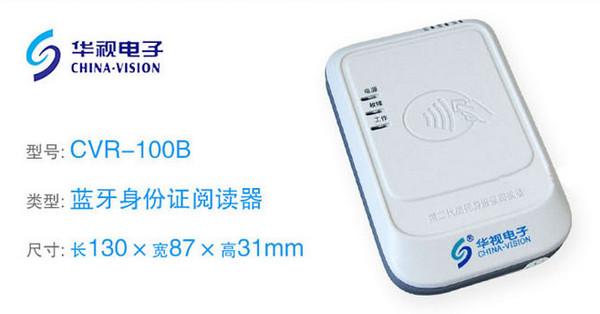 华视cvr100b身份证阅读器驱动