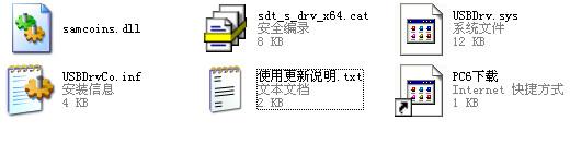 新中新身份证阅读器驱动