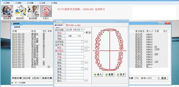 大川口腔管理软件