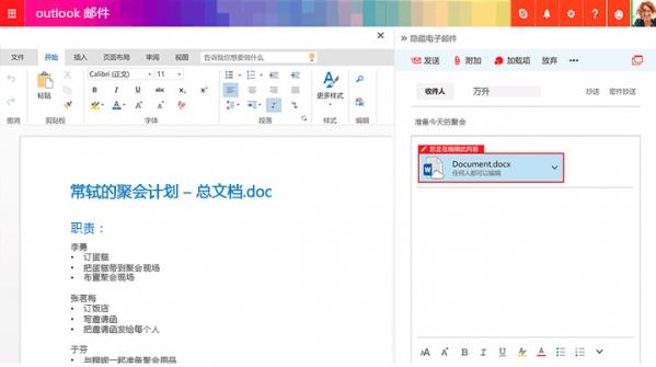 Microsoft Outlook邮件客户端