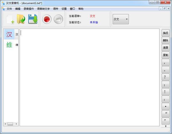 维汉语音转写通