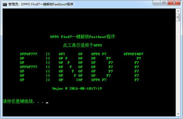 OPPO Find7一键解锁Fastboot程序