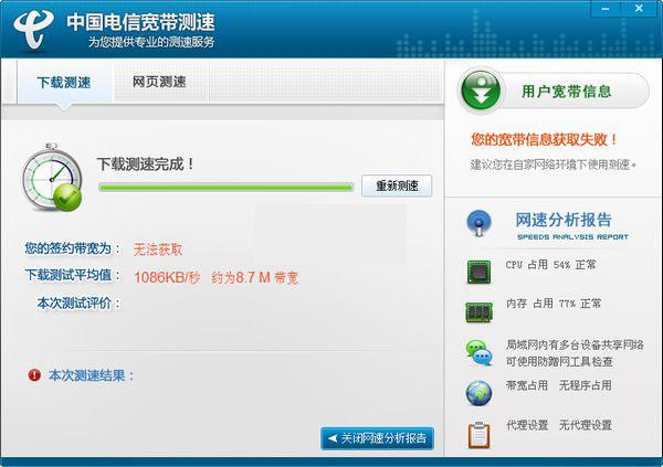 中国电信宽带测速器