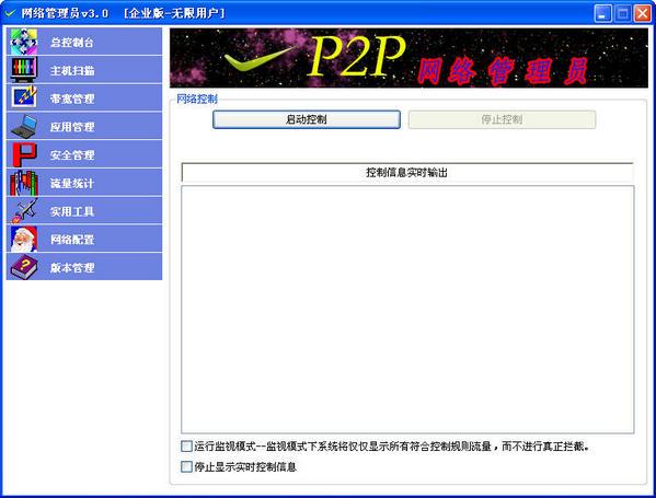 p2p网络管理员