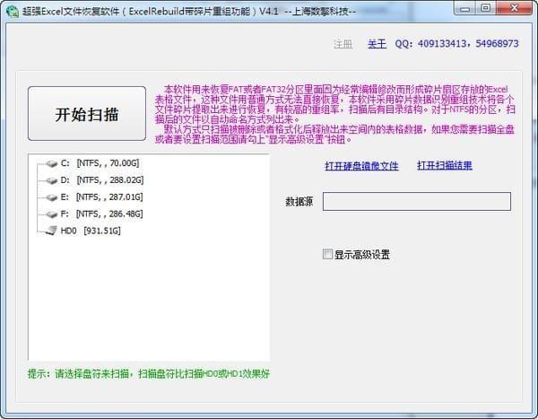 超强Excel文件恢复必赢亚洲bwin988net