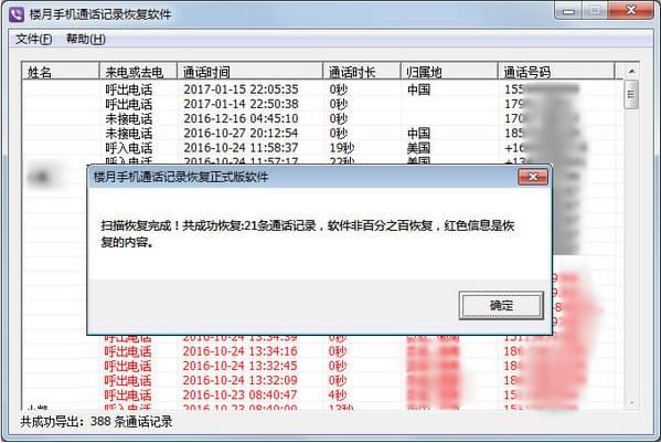 楼月手机通话记录恢复必赢亚洲bwin988net