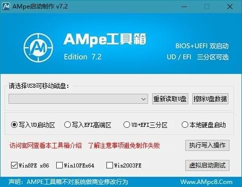 AMpe启动制作工具箱