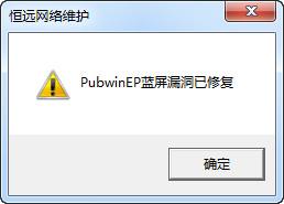 PubwinEP蓝屏修复工具