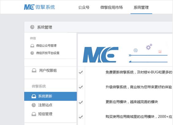 微擎微信管理系统