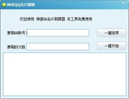 神速QQ名片刷赞器