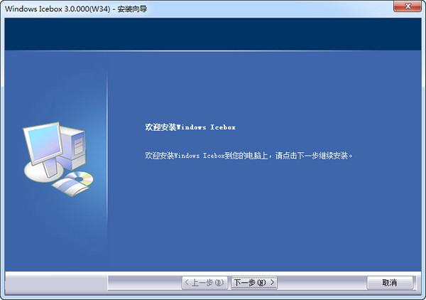 Windows Icebox
