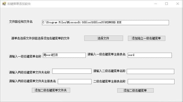 右键菜单添加软件
