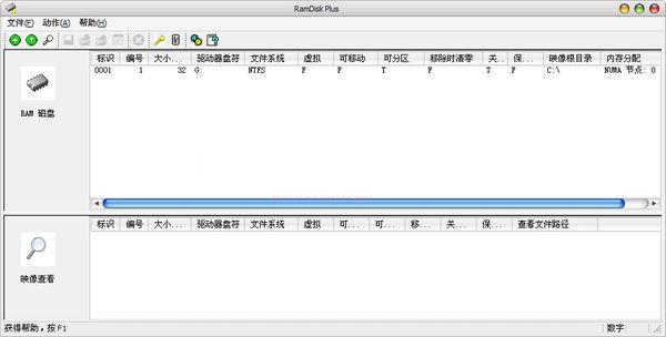 SuperSpeed RamDisk Plus