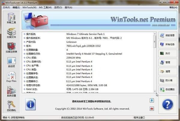 WinTools Net Premium
