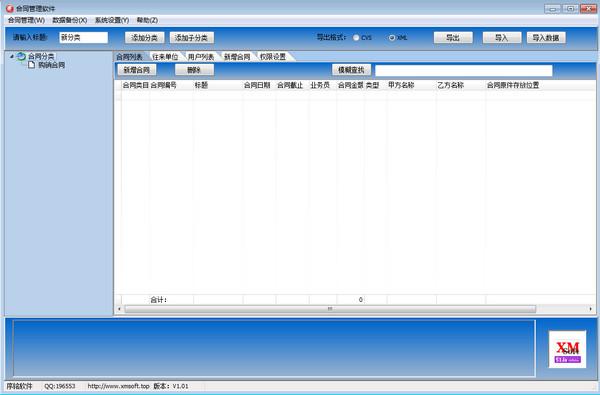 序铭合同管理软件