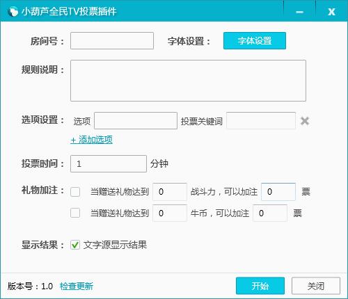 小葫芦全民TV投票插件
