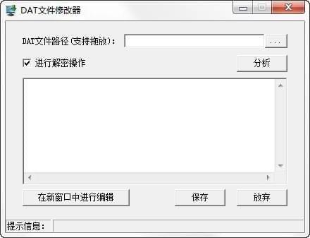Dat文件修改器
