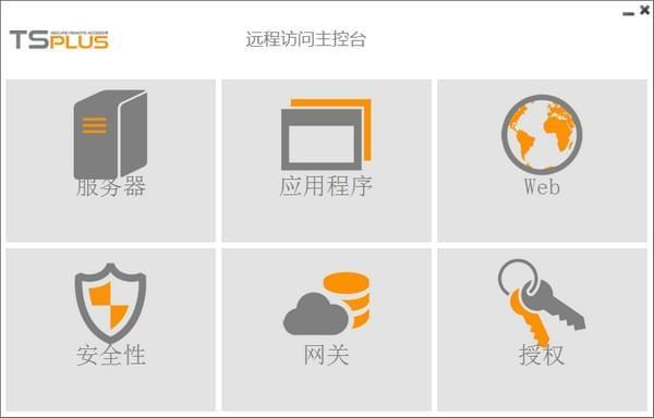 TSplus远程桌面必赢亚洲bwin988net