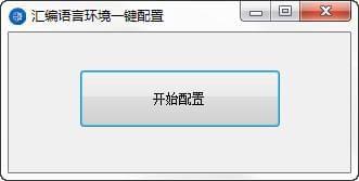 汇编语言环境一键配置bwin必赢亚洲手机登陆