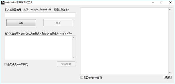 WebSocket客户端测试bwin必赢亚洲手机登陆