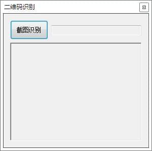屏幕二维码识别工具