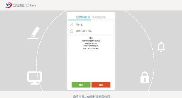 智达互动课堂教学管理bwin必赢亚洲手机登陆