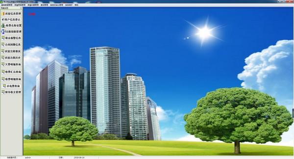 易达物业房屋出租管理系统