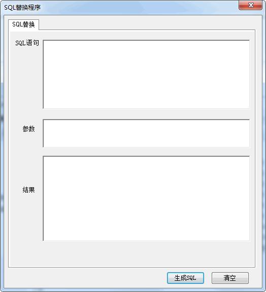 SQL替换程序