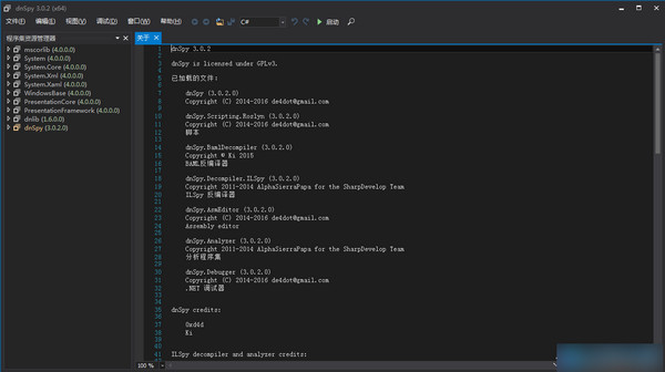 dnSpy反编译工具