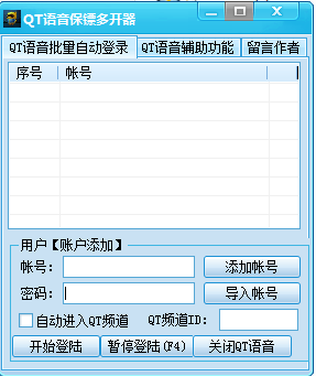 QT语音保镖多开器