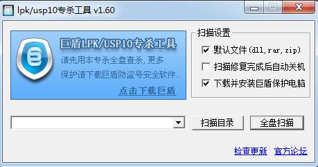 lpk.dll专杀工具