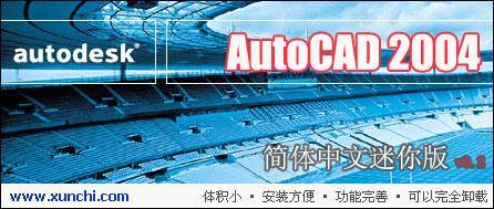CAD2004迷你版