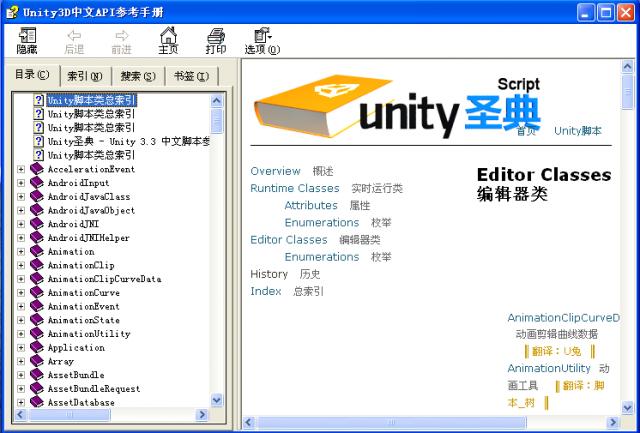Unity3D圣典中文版