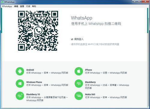 WhatsApp (64bit)
