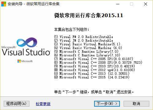 微软常用运行库合集 64位