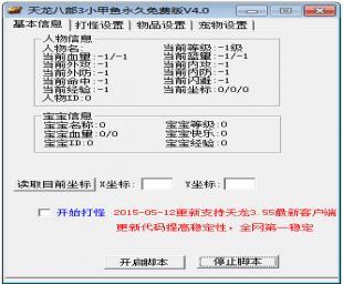 天龙八部小甲鱼辅助 4.0永久免费版