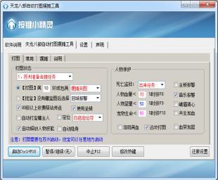 天龙八部3自动打图摆摊bwin必赢亚洲手机登陆 1.0