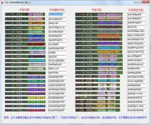 天龙八部字体颜色代码辅助工具 3.0