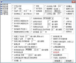 冒险岛海猫辅助V135_02官网最新版