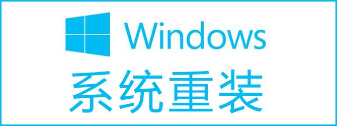 系统重装必赢亚洲bwin988net