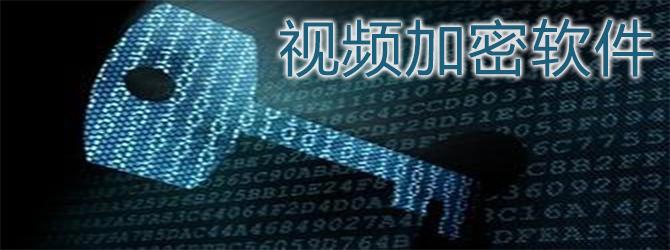 视频加密必赢亚洲bwin988net