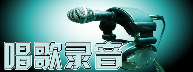 唱歌录音软件