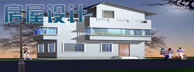 房屋设计必赢亚洲bwin988net