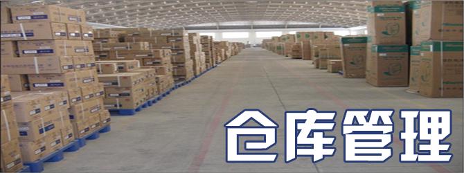 仓库管理必赢亚洲bwin988net